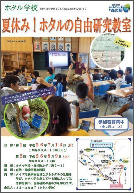 【参加者募集】夏休み!ホタルの自由研究教室(全2回)