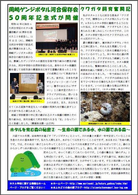 「ホタル学校だより」第11号を発行!