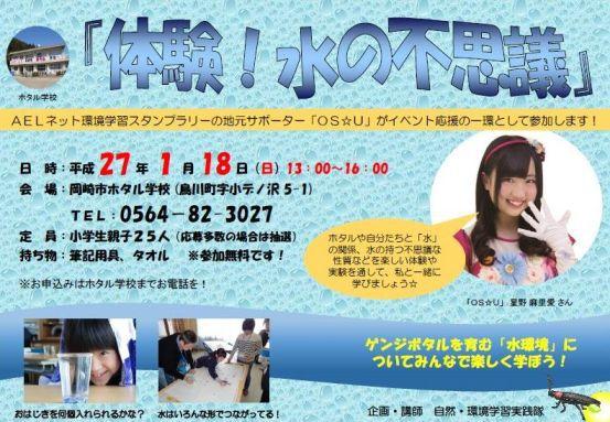 【参加者募集中】体験!水の不思議イベントを開催します。
