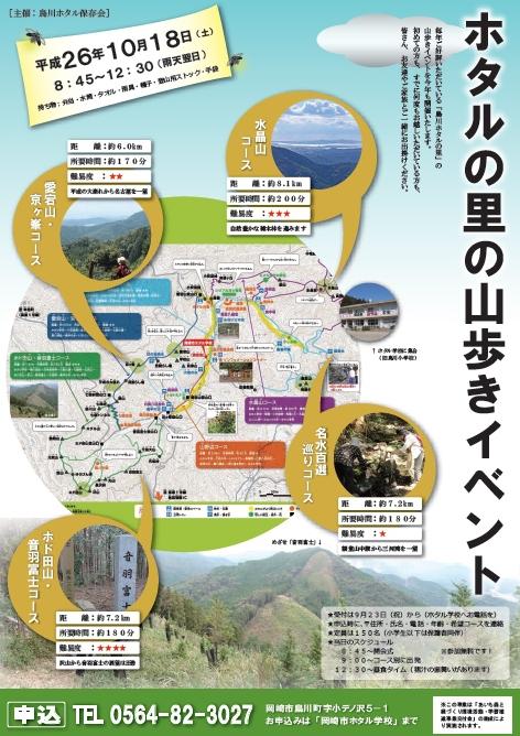 【再掲】 ホタルの里の山歩きイベント参加者募集中!