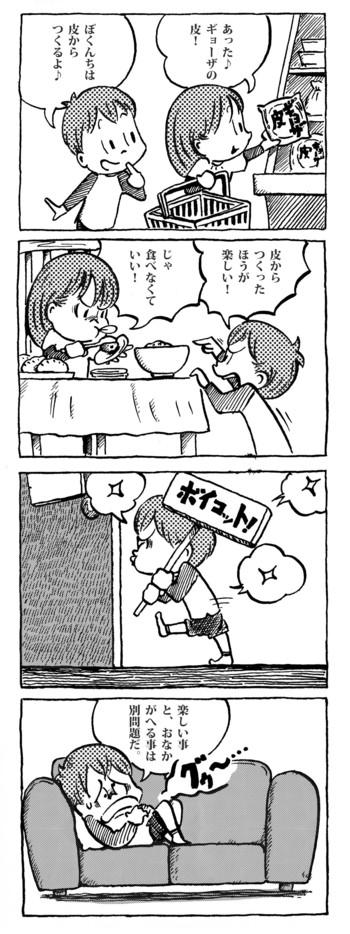 活動日記 四コマ マンガ作品!