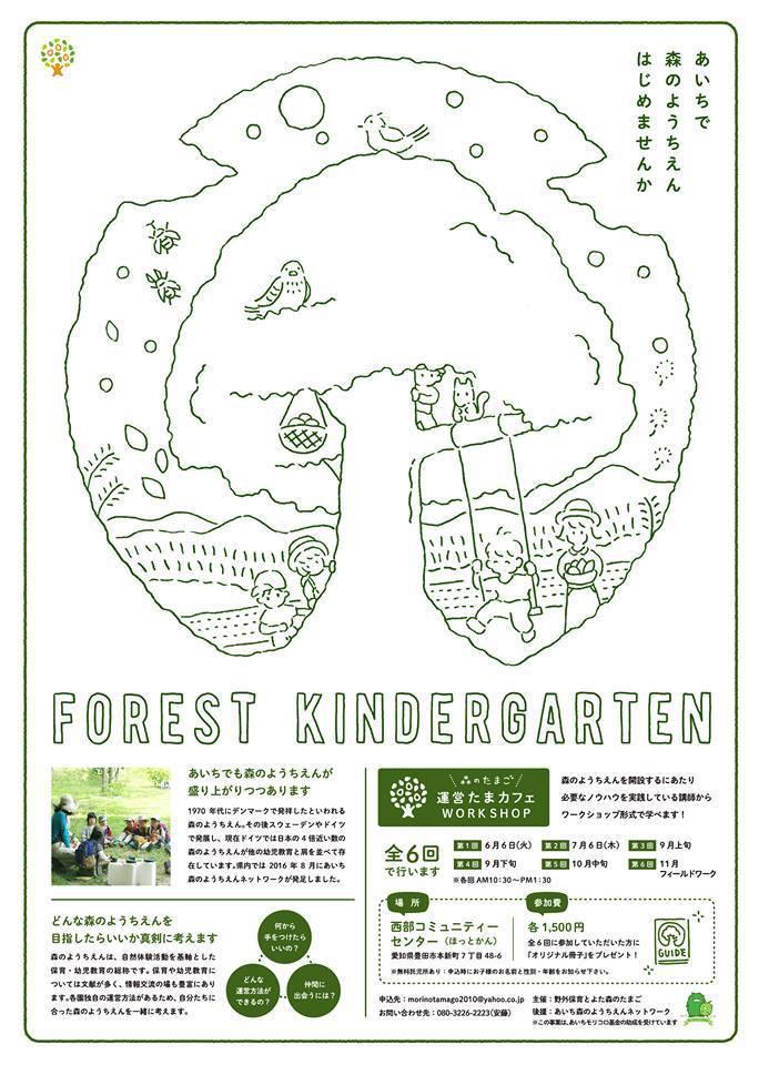 豊田市『運営たまカフェ』 連続開催中!