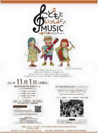 『おやこコンサート』 2017年11月1日水、豊田市参合館