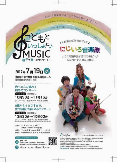豊田に『にじいろ音楽隊』がやってくる!