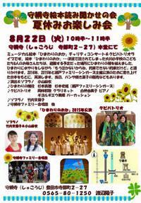 明日は夏休みお楽しみ会 『クピパライブ&絵本コンサート』 @守綱寺
