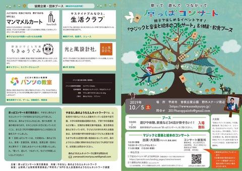 森のようちえんネットワーク主催イベント情報