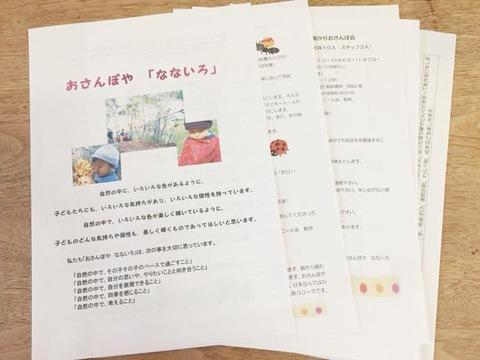愛知県大府市で おさんぽ会 スタート!!