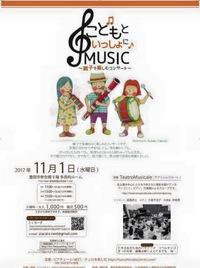 11月1日水曜日~親子で楽しむコンサート 『TeatroMusicale』