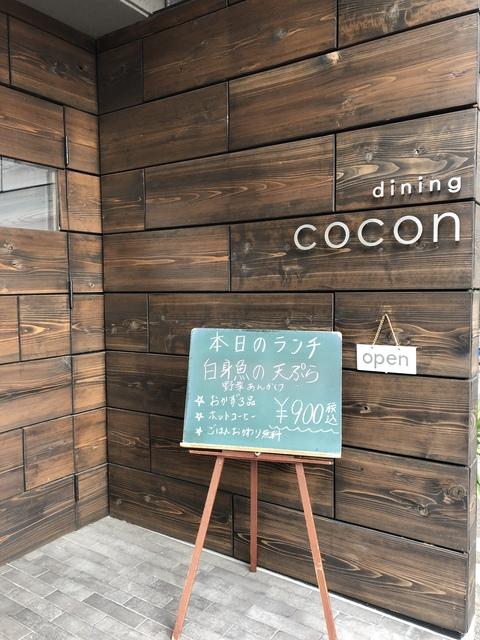 豊田市「cocon古今」で スタッフ忘年会