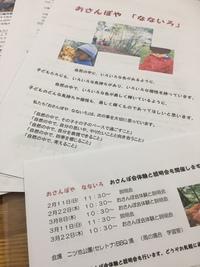 愛知県大府市で「おさんぽや なないろ」始まるよー!