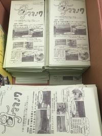 みよし子育て情報紙 『ママノワ』 GETしてねー!