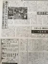青空入園式の記事が掲載されています。