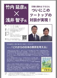 対談「これからの日本の教育を考える」