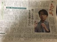 軽井沢風越学園の記事 ~ 中日新聞より ~
