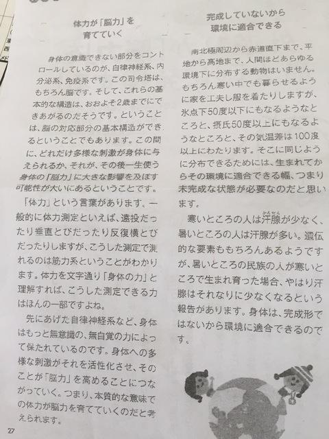 「外遊びが能力を最大限に発揮する」 前半 1~4頁