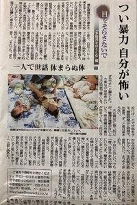 【連載:「多胎児をはぐくむ」全5回】 ~毎日新聞記事~