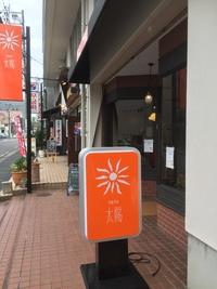 豊田市 『CAFE太陽』 オープン記念