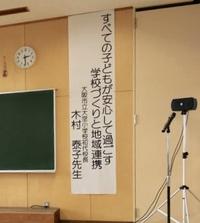 映画「みんなの学校」木村泰子さん講演会メモ