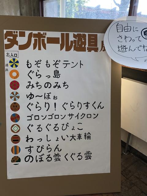 ダンボールあそび!その2   〜愛知県芸大生のダンボール遊具〜