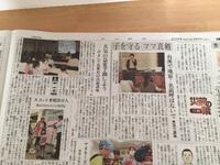 新聞で、発見!