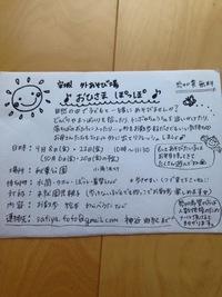 安城市 おさんぽ会 スタート情報!!