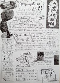 みよしプレーパーク新聞〜2018年上半期の開催日〜