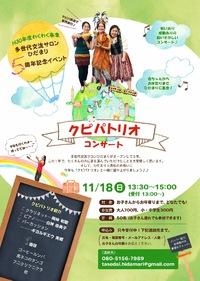 ☆ひだまり5周年記念コンサート☆