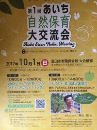 10月1日日曜日  青山誠さん講演会