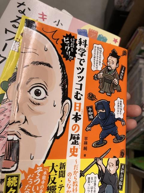 名古屋みなと  蔦屋書店  〜キッズスペースのある本屋さん〜