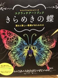 絵本「くれよんのくろくん」の世界を体験できる!