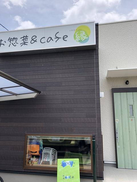 豊田市  で  カフェ会議