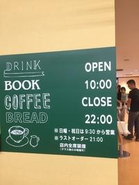 本屋で読書しながらカフェタイム! 『カフェベーカリー ナギ―』