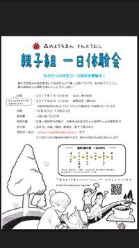 秋冬コース体験会&入園説明会のチラシ完成!