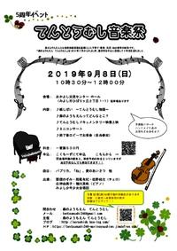 森のようちえんてんとうむし、五周年イベント『森のようちえん てんとうむし音楽祭』