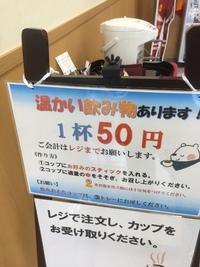 ドリンクコーナー&蜂蜜売場 ~みよし市のおススメスポット その27~