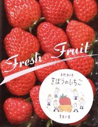 自然栽培イチゴ  「きぼうのいちご」に会いに行く