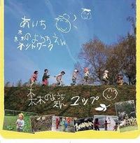 愛知県議会傍聴と、交流会