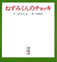 ねずみくんのチョッキ 2018/11/11 08:12:16