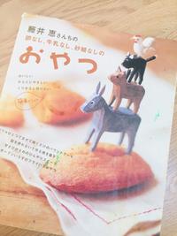 アレルギーっ子の食生活の教科書