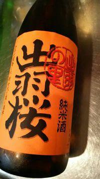豊田市の駅から遠いけど歩いてくる人もけっこういる居酒屋に世界一の日本酒を飲みに来てね