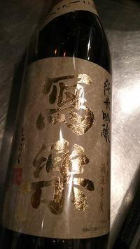 希少米を使った日本酒です