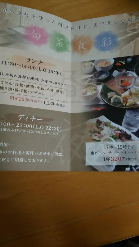 豊田市の居酒屋でランチもやってます