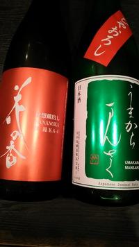 秋の日本酒おいしいよね✨