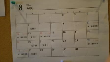 8月の予定です