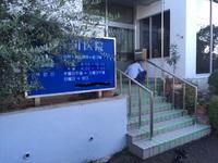 岡崎市 H医院様 玄関・外部階段に施工させて頂きました。