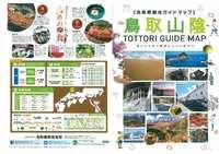 鳥取県の観光情報です。なかなか興味深いです。