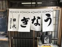 瀬戸市 うなぎ屋さん 「田 代」さんでうなぎを買いました。
