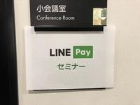 LINE Pay 虎の巻講座。~誰でも1日でLINE Payエキスパートになれる~ 参加してきました。その①