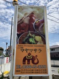 刈谷市 インド料理屋さん、マヤマサラさんに行ってきました。