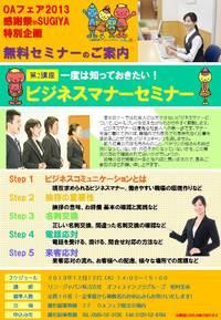 ビジネスマナーセミナー